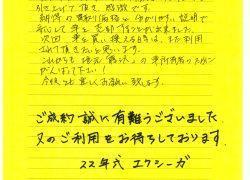 210318_エクシーガ_お客様の声_小嶋