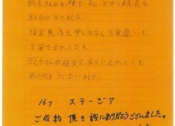 210424_ステージア_お客様の声_駿