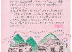 210523_カローラスポーツ_お客様の声_駿