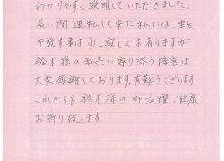 210529_スイフト_お客様の声_駿