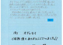 210613_オデッセイ_お客様の声_駿