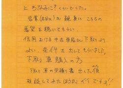 210624_キャリイトラック_お客様の声_岩田