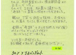 210429_ソリオバンディット_お客様の声_片桐