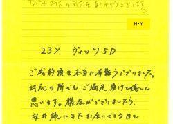 210524_ヴィッツ5d_お客様の声_片桐