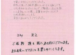 210708_R2_お客様の声_駿