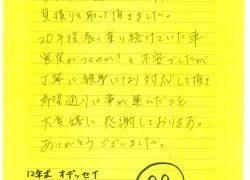 210908_オデッセイ_お客様の声_永井