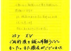 210915_XV_お客様の声_片桐